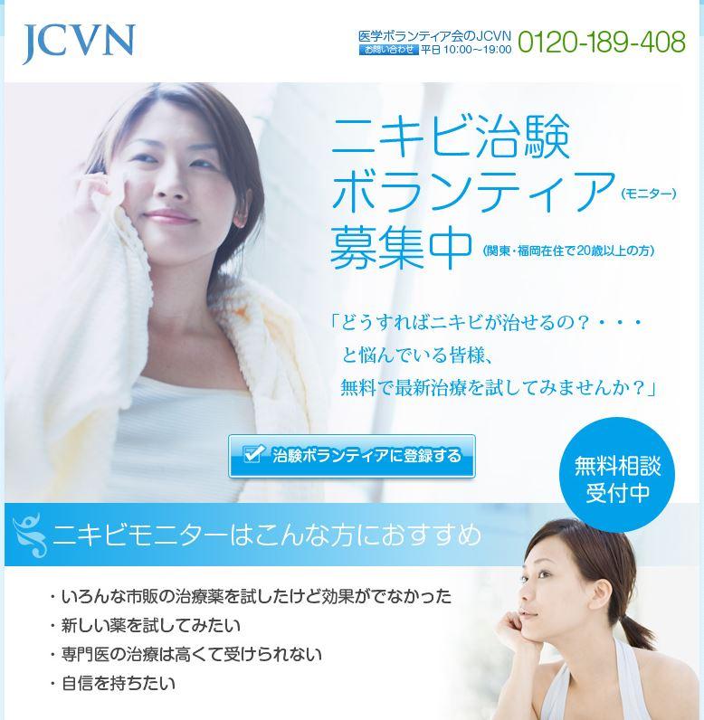 JCVN治験ボランティア
