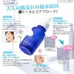 ラ・ミューテ化粧品 – アドバンス保護美容液の効果と特徴