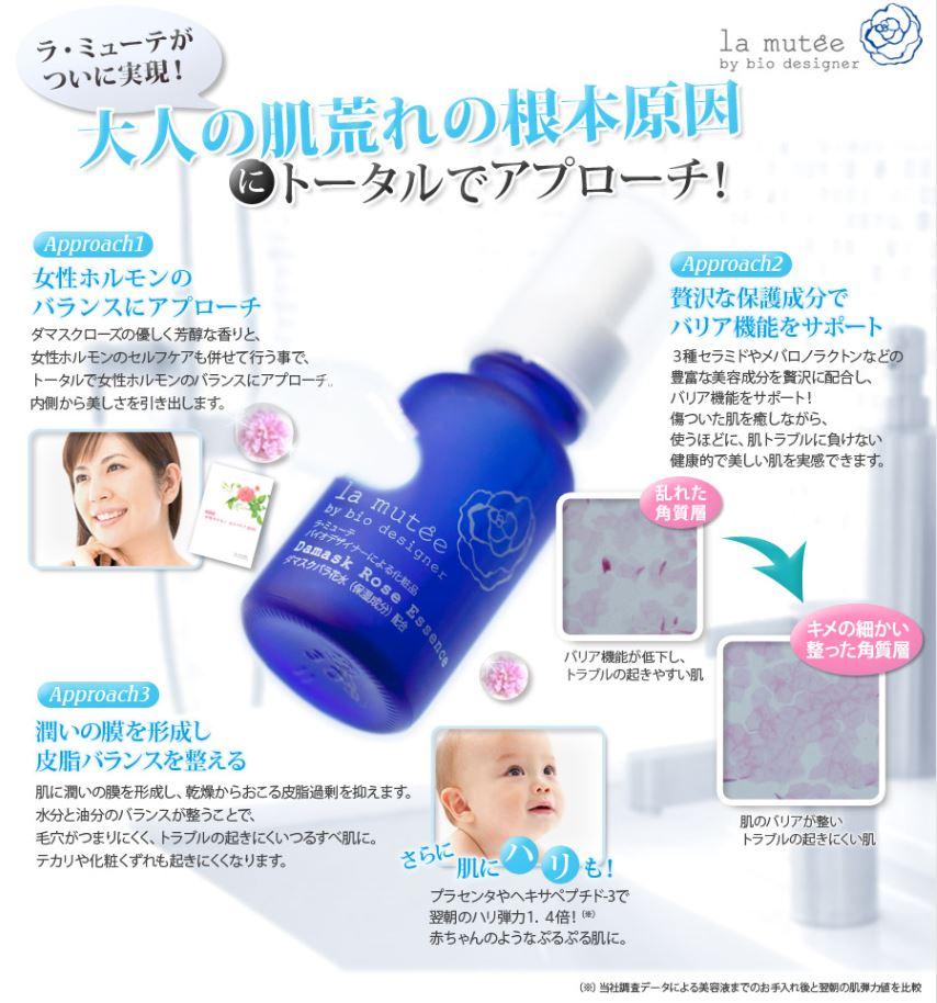 ラ・ミューテ化粧品 – アドバンス保護美容液