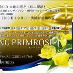 イブニングプリムローズの効果と特徴