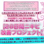 28日間ニキビ改善プロジェクト