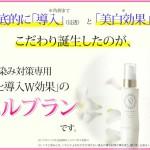 ニキビ跡専用化粧水【ベルブラン】の効果と特徴