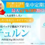 白ニキビ専用集中パック【チュルン】の効果と特徴