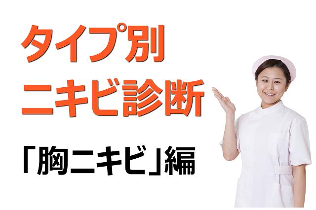 タイプ別ニキビ診断「胸ニキビ」編