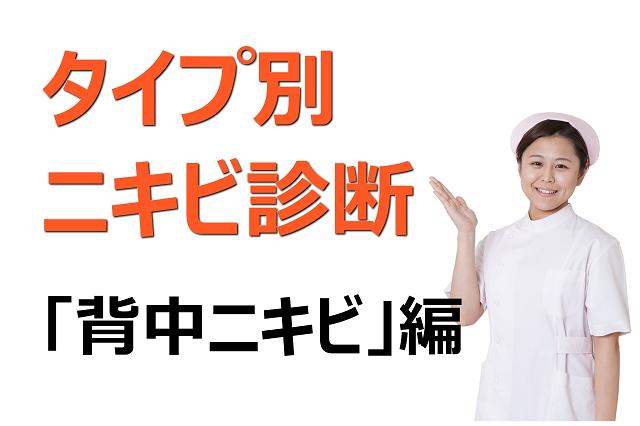 タイプ別ニキビ診断「背中ニキビ」編