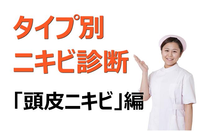 タイプ別ニキビ診断「頭皮ニキビ」編