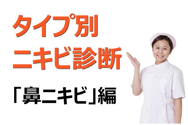 タイプ別ニキビ診断「鼻ニキビ」編