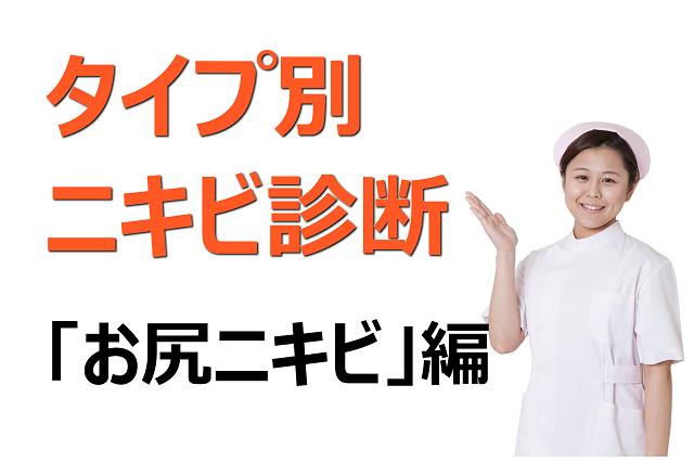 タイプ別ニキビ診断「お尻ニキビ」編