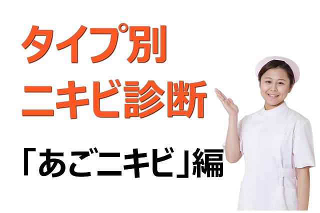 タイプ別ニキビ診断「あごニキビ」編