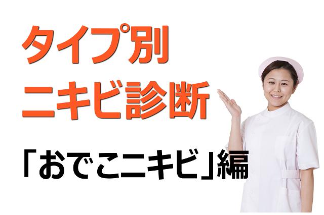 タイプ別ニキビ診断「おでこニキビ」編
