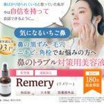 いちご鼻専用美容液Remery(リメリー)の効果と特徴