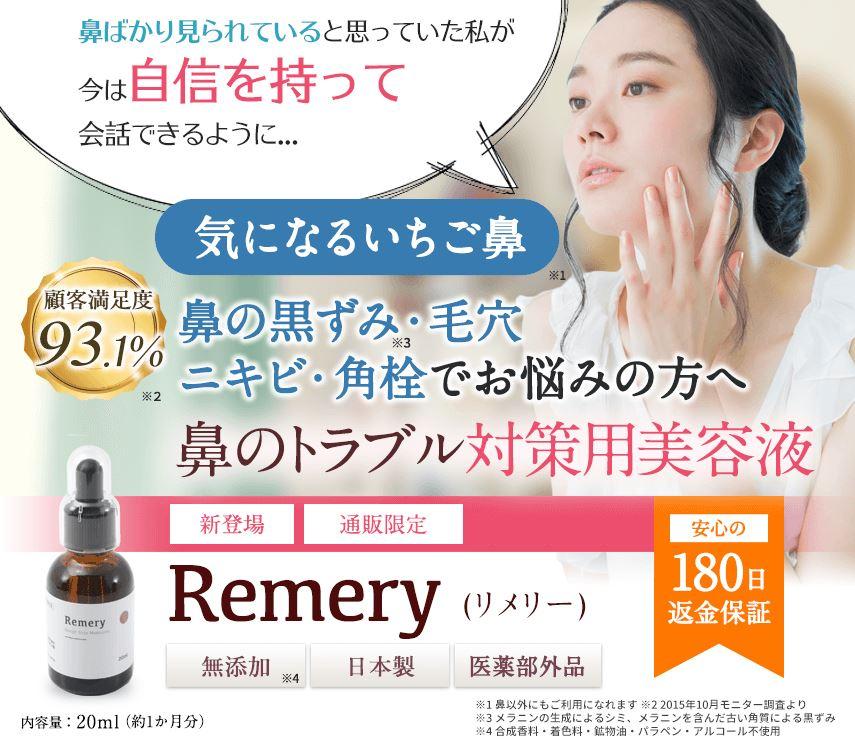 いちご鼻専用美容液Remery(リメリー)