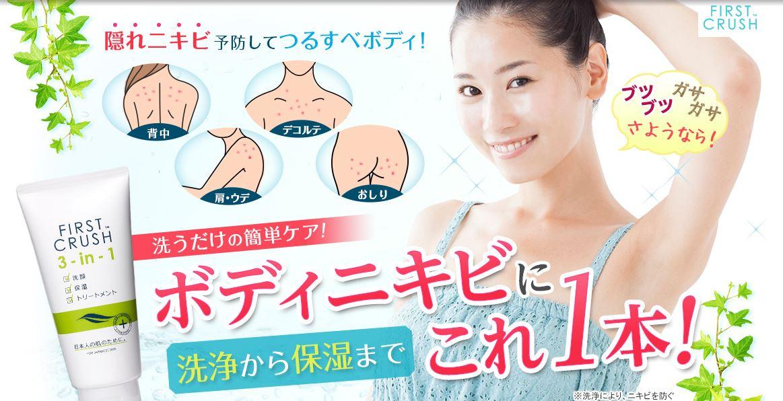 全身に使えるニキビ用洗顔フォーム「ファーストクラッシュ」