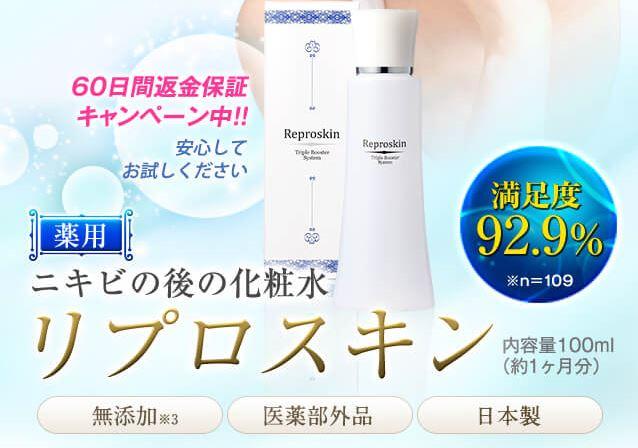 ニキビ痕専用導入型柔軟化粧水【Reproskin(リプロスキン)】