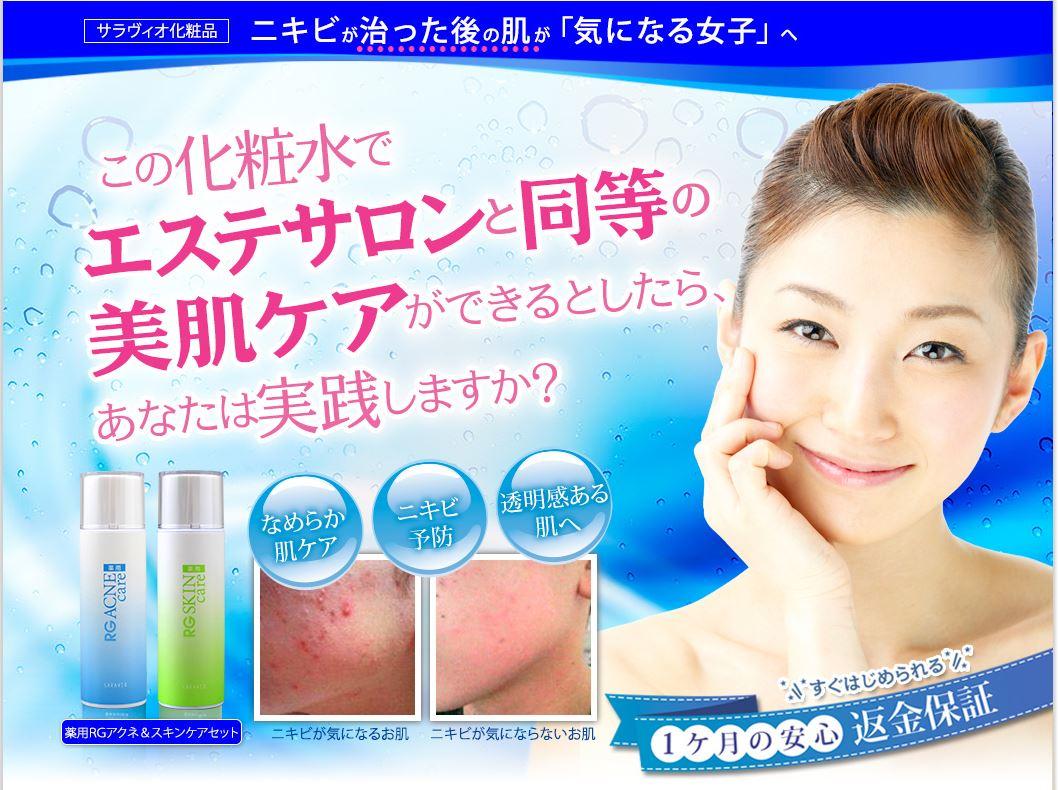 ニキビ跡専用化粧水セット【薬用RGアクネ&スキンケアセット】
