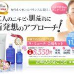 ラ・ミューテ化粧品美肌セットの効果と特徴