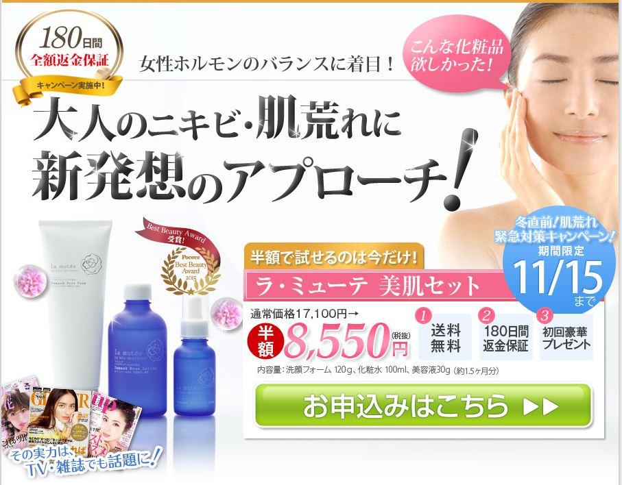 ラ・ミューテ化粧品美肌セット