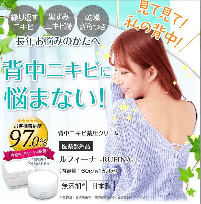 背中ニキビ・黒ずみケア専用クリーム【ルフィーナ】
